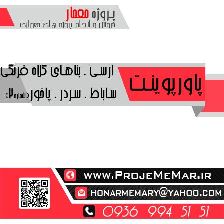 معرفی ارسی بناهای کلاه فرنگی ساباط سردر و پاخور