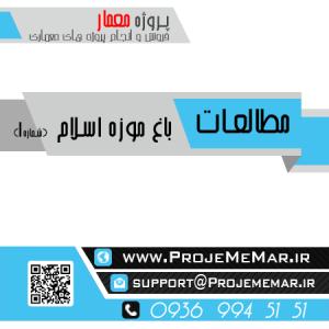 مطالعات باغ موزه اسلام